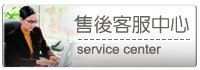X-BIKE 售後服務及客服中心